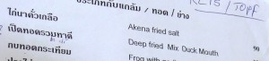 Akena fried salt