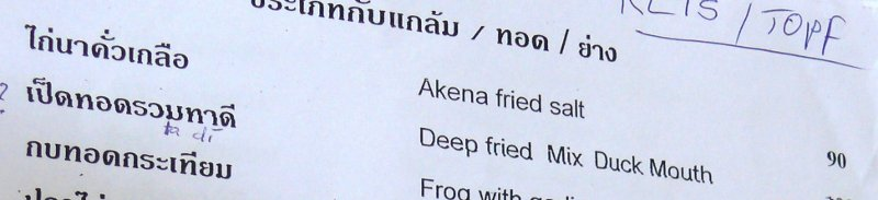 "Akena fried salt. צ""ל עוף מוקפץ במלח"