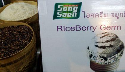 גלידה מנבט אורז רייסברי