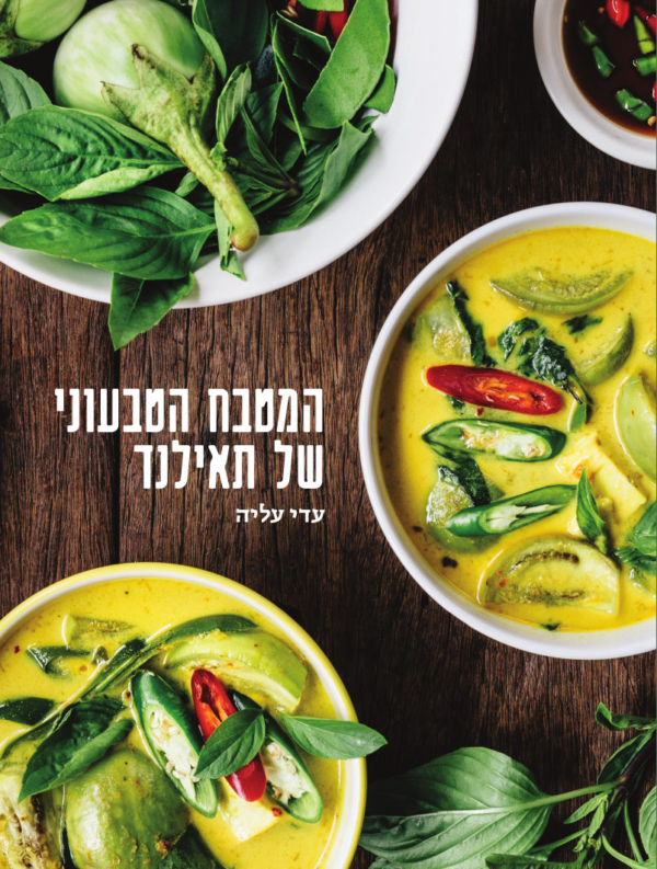 המטבח הטבעוני של תאילנד